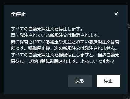 トライオートFXトップ画面で注文の全停止確認画面