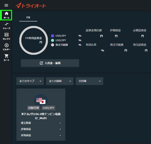 トライオートFXトップ画面で注文の確認