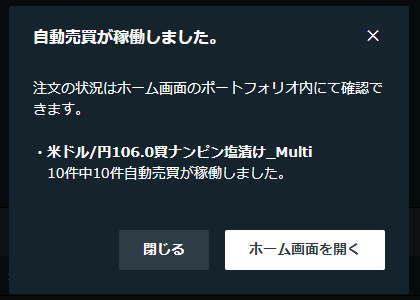 トライオートFX自動売買の注文確定確認画面