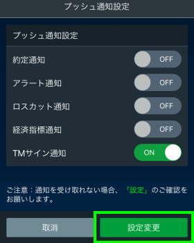 LIGHT FXのスマホアプリでプッシュ通知をONに設定変更