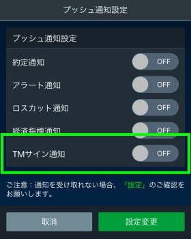 LIGHT FXのスマホアプリでプッシュ通知をONに設定
