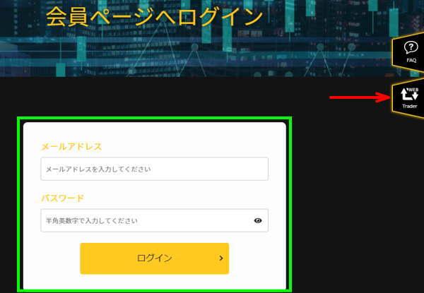 IS6FXのマイページとトレードページログイン画面