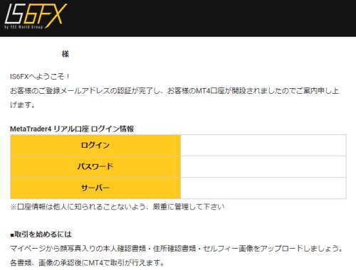 IS6FXログイン情報メール