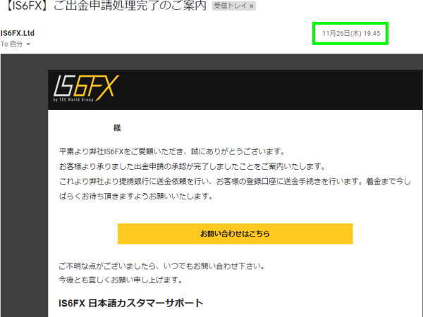 IS6FX 出金申請処理完了メール