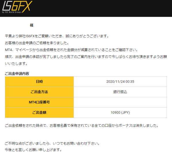 IS6FX 出金申請開始