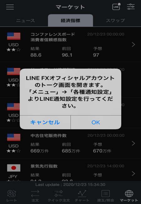 LINE FXで各種設定へ移動