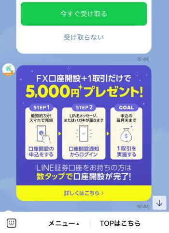 LINE FXのキャンペーン通知設定が表示される