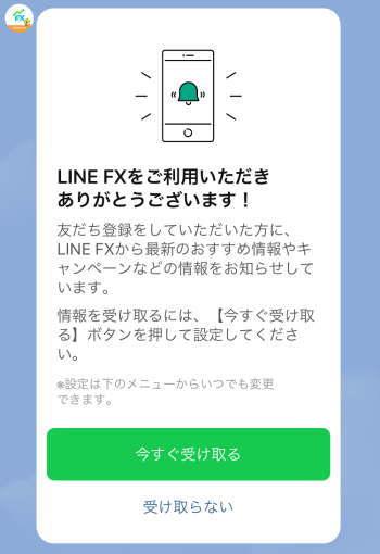 LINE FXのキャンペーン通知設定