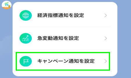 LINE FXのタイムラインでキャンペーン通知を選択