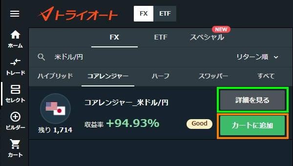 トライオートFXで米ドル円コアレンジャーの選択