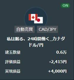 トライオートFXカナダドル円売買ループイフダン取引結果