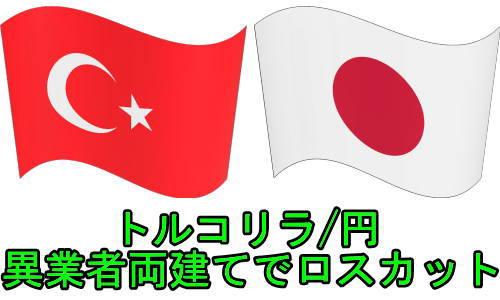 トルコリラ-円の異業者両建て(サヤ取り)でロスカット